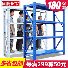 固腾货ln仓储家用自dy置物架仓库货架展示架多层多功能铁架子