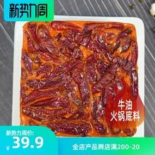 美食作ln王刚四川成yn500g手工牛油微辣麻辣火锅串串