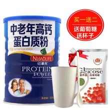 正品中lo年的高钙蛋us补钙增强成的营养品免疫力滋补品送礼品