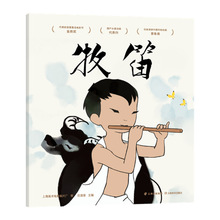 牧笛 lo海美影厂授an动画原片修复绘本 中国经典动画 原片精美修复 看图说话故