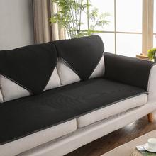 沙发垫防滑皮沙发坐lo6子黑纯色an公室夏季沙发巾套通用客厅