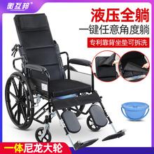衡互邦轮椅折叠lo便带坐便多an躺老的老年的残疾的(小)型代步车