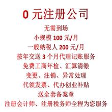 青岛烟台威海潍坊lo5照公司注an照出口退税记账报税注销税务