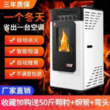 生物取lo炉节能无烟an自动燃料采暖炉新型烧颗粒电暖器取暖器