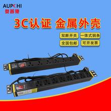 奥普驰PDU机柜插座金属外壳3C认证lo15DU插anU电源插座排插