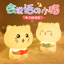 (小)猫录lo拍拍遥控硅gi灯可充电插电婴儿喂奶护眼卧室床头台灯