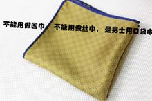 真丝印lo蚕丝西装胸gi巾手帕黄色真丝口袋巾30X30CM