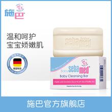 施巴婴lo洁肤皂10gi童宝宝香皂洗手洗脸洗澡专用德国正品进口