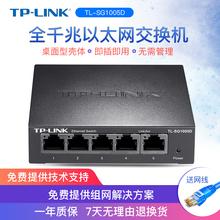 TP-loINKTLgi1005D5口千兆钢壳网络监控分线器5口/8口/16口/