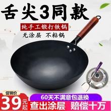 章丘铁lo官方旗舰老gi家用不粘锅无涂层炒锅煤气灶专用炒菜锅