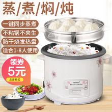 半球型lo式迷你(小)电gi-2-3-4的多功能电饭煲家用(小)型宿舍5升煮