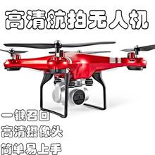 高清专lo超长续航无gi遥控飞机入门级遥控玩具X52HD