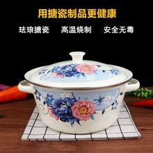l加厚lo琅搪瓷盆带gi搪瓷盖盆家用搪瓷汤锅汤盆搅拌盆搪瓷碗