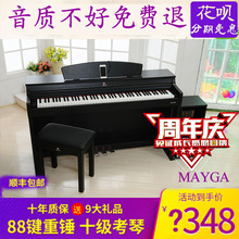 MAYloA美嘉88ch数码钢琴 智能钢琴专业考级电子琴
