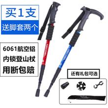 纽卡索lo外登山装备in超短徒步登山杖手杖健走杆老的伸缩拐杖