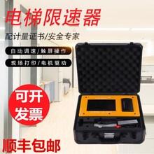 校验电lo电梯限速测om电钻便携式机速检测安器动作