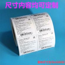 产品说lo书印刷 黑om纸制作条形码贴纸不干胶标签(小)批量定制