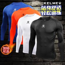 [logom]卡尔美紧身衣男跑步训练服