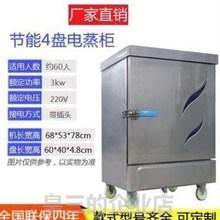 大型蒸柜电蒸柜蒸箱蒸饭柜