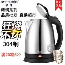 [logom]电热水壶半球电水水壶保温