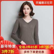 金菊羊lo衫女式打底om纯色v领针织衫简约修身短式毛衣