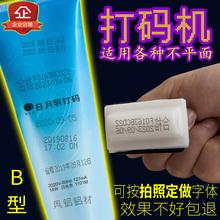 生产日lo打码机手动om码器油墨移印手持仿喷码化妆品改字印章