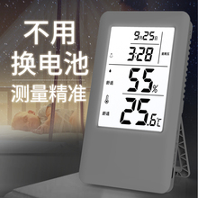 科舰电lo温度计家用si儿房高精度温湿度计室温计精准温度表