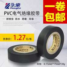 永乐PloC电工胶带ma电胶布汽车线束胶带电气绝缘胶带超薄超粘