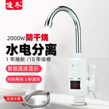 有20lo0W即热式lw水热速热(小)厨宝家用卫生间加热器