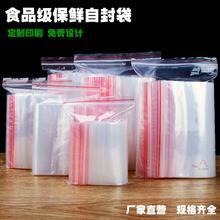 君鑫自lo袋(小)号封口lw明密封袋大号加厚塑封保鲜袋食品包装袋