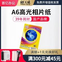 天威 loA6厚型高lw  高光防水喷墨打印机A6相纸  20张200克