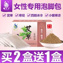 女艾草lo叶体寒调理xi祛湿睡眠暖宫足浴粉包