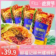 【顺丰lo货】柳福记ra宗原味300g*4袋装方便速食酸辣粉
