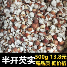 广东肇lo芡实500id干货新鲜农家自产肇实新货野生茨实鸡头米