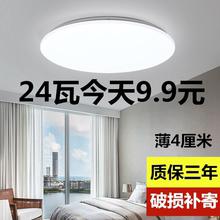 超薄圆loled吸顶id室客厅灯现代简约阳台灯走廊过道厨房间灯具