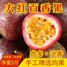 广西5lo装一级大果da季水果西番莲鸡蛋果