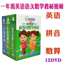 一年级儿童动画早教高清视频Dlo11D光盘en快算汉语拼音碟片