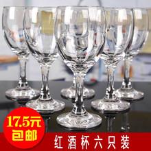 6支 lo厚玻璃套装en脚杯葡萄酒杯白酒杯酒店定制LOGO