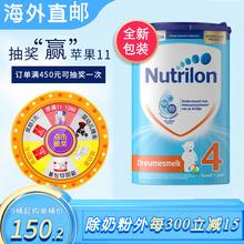 直邮Nlotrilogw荷兰原装4段代购进口婴幼儿四段宝宝1岁以上奶粉