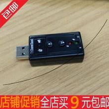 7.1usb声lo4外置台式gw记本外接耳机音响箱独立免驱转换器