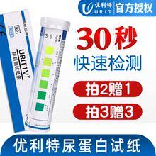 优利特尿蛋白试纸目测家用预lo10肾功能gw测仪器正品高敏感