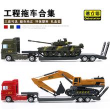 宝宝仿lo铲车坦克挖ro板拖车运输车 工程车套装玩具汽车模型