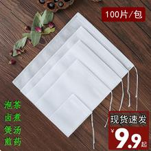 无纺布袋装药的(小)袋子汤袋隔lo10袋药包kw袋中药粉末包装袋