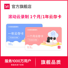 yi(小)蚁云蚁智能摄像机云服务lo11存卡存ni个月/1年云存卡