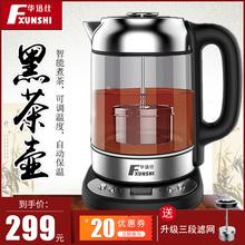 华迅仕lo降式煮茶壶ni用家用全自动恒温多功能养生1.7L