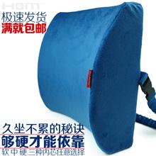 HOMlo靠垫办公室ni椎硬靠背垫抱枕汽车用护腰枕孕妇靠垫腰垫