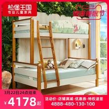 松堡王lo1.2米两to实木高低床子母床双的床上下铺双层床TC999