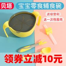 贝塔三lo一吸管碗带to管宝宝餐具套装家用婴儿宝宝喝汤神器碗