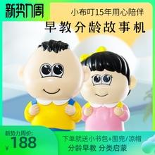 (小)布叮lo教机故事机to器的宝宝敏感期分龄(小)布丁早教机0-6岁