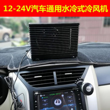 12Vlo24V通用to载轿车电动汽车大货车(小)空调机电风扇车用制冷
